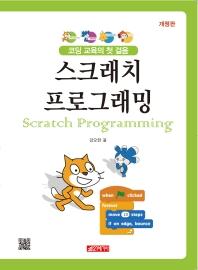 스크래치 프로그래밍