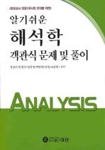 해석학 객관식 문제 및 풀이(중등교사 임용1차시험 준비를 위한)(알기쉬운)