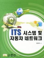 ITS 시스템 및 자동차 네트워크