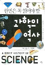 과학의 역사 1(수학,물리학,천문학)(한번은 꼭 읽어야 할)