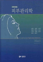 STANDARD TEXTBOOK FOR PROFEESIONAL ESTHETICIANS(양장본 HardCover)
