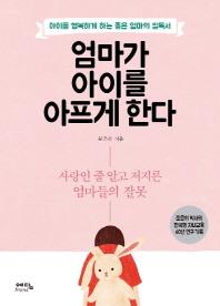엄마가 아이를 아프게 한다 (2011년 초판19쇄)