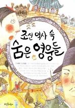 조선 역사 속 숨은 영웅들