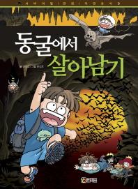 동굴에서 살아남기(서바이벌 만화 자연 상식 9)
