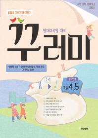초등 4.5학년 수학 과학 꾸러미 영재학습 종합서(2018)(I&I(아이 앤 아이))