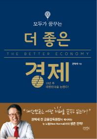 더 좋은 경제