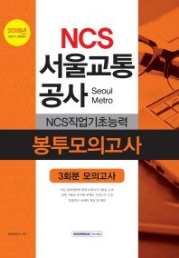 서울교통공사 NCS직업기초능력 봉투모의고사(3회분 모의고사)(2018 하반기)