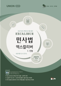 민사법 엑스칼리버. 1: 민법(2021)(Union)(4판)