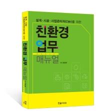 친환경 업무 매뉴얼(설계 시공 사업관리자(CMr)를 위한)