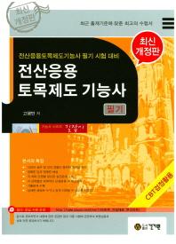 전산응용토목제도기능사 필기(2018)(개정판)(기능사 시리즈 길잡이)