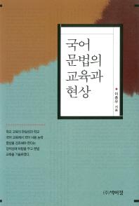 국어 문법의 교육과 현상(양장본 HardCover)