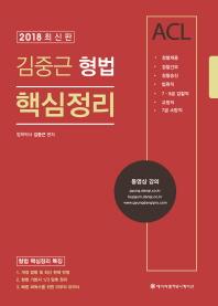 ACL 김중근 형법 핵심정리(2018)