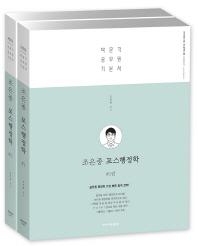 조은종 포스행정학(2019)(전2권)