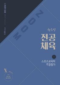 권은성 전공체육. 1: 스포츠교육학 측정평가(2021)(ZOOM)