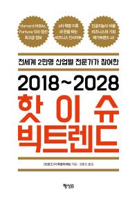 2018~2028 핫이슈 빅트렌드(전세계 2만명 산업별 전문가가 참여한)