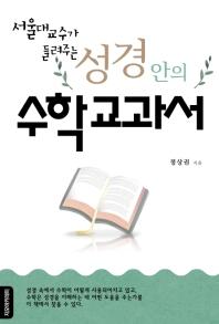 성경안의 수학교과서(서울대 교수가 들려주는)