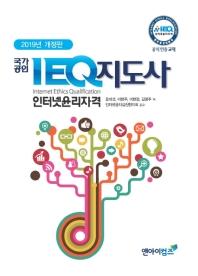 IEQ 인터넷윤리자격 지도사(국가공인)(개정판)
