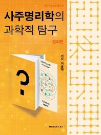 사주명리학의 과학적 탐구: 원리편(과학역연구소 총서 5)