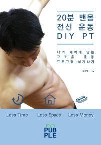 20분 맨몸 전신 운동 DIY PT