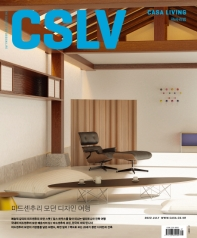 까사리빙(CASA LIVING)(7월호)