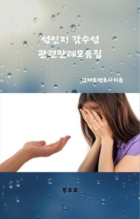 성인지 감수성 관련 판례모음집