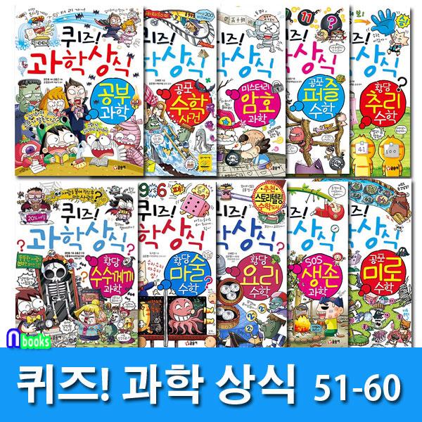 글송이/쉽고재밌는 스토리텔링 과학수학 퀴즈! 과학상식 51-60 세트(전10권)/초등교양 학습만화