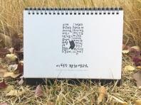 이철수 판화 달력(탁상)(2018)(스프링)