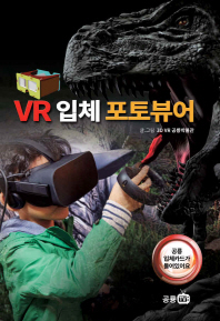 VR 입체 포토뷰어