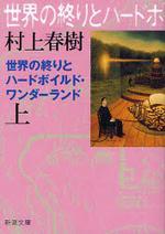 世界の終りとハ-ドボイルド.ワンダ-ランド 上 新裝版