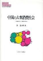 中國の大衆消費社會 市場經濟化と消費者行動