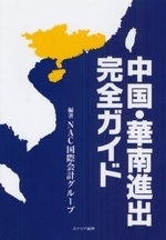 中國.華南進出完全ガイド