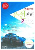 운전면허 2종학과(2006)