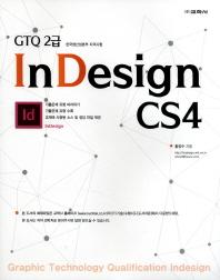 GTQ 2급 InDesign CS4