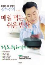 김하진의 매일 먹는 쉬운 반찬