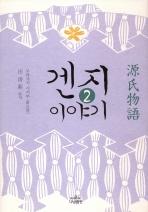 겐지 이야기 3-2