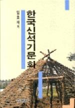 한국신석기문화 --- 깨끗