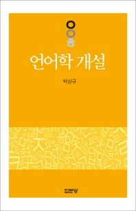 언어학 개설 -새책수준-절판된 귀한책-