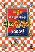 퀴즈 한국사 5000년(퍼즐로재미있게배우는)