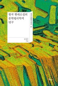 한국 현대소설의 문학법리학적 연구(서강 인문연구전간 57)(양장본 HardCover)