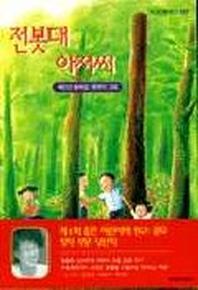 전봇대 아저씨 (창비 아동문고 157) (아동/소장용)