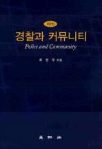 경찰과 커뮤니티 제2판