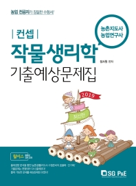 작물생리학 기출 예상문제집(2019)(컨셉)