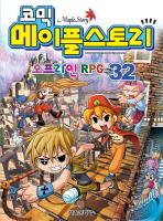 메이플 스토리 오프라인 RPG. 32(코믹)
