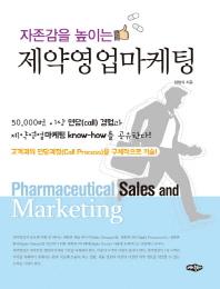 제약영업마케팅(자존감을 높이는)