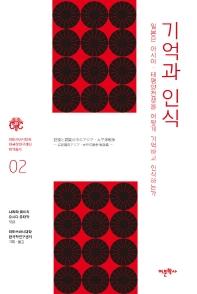 기억과 인식(히토쓰바시대학 한국학연구센터 번역총서 2)