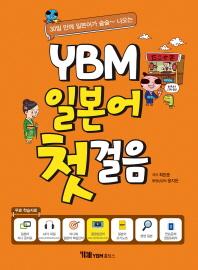 YBM 일본어 첫걸음