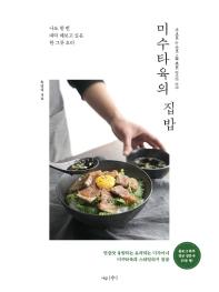 미수타육의 집밥