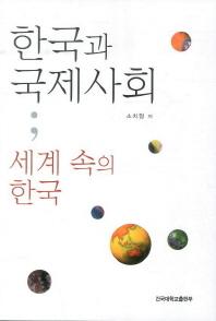 한국과 국제사회: 세계 속의 한국