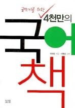 4천만의 국어책 [양장/초판10쇄]