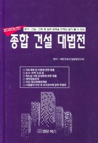 종합건설대법전(2020)(양장본 HardCover)